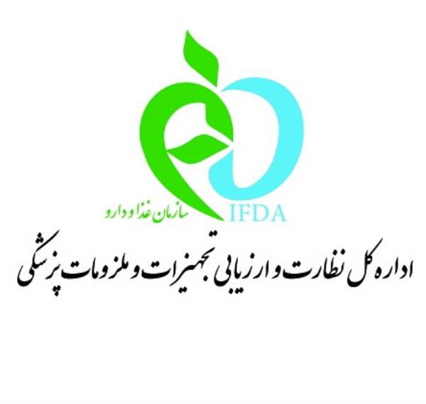 Iran Bio Medical - BMT