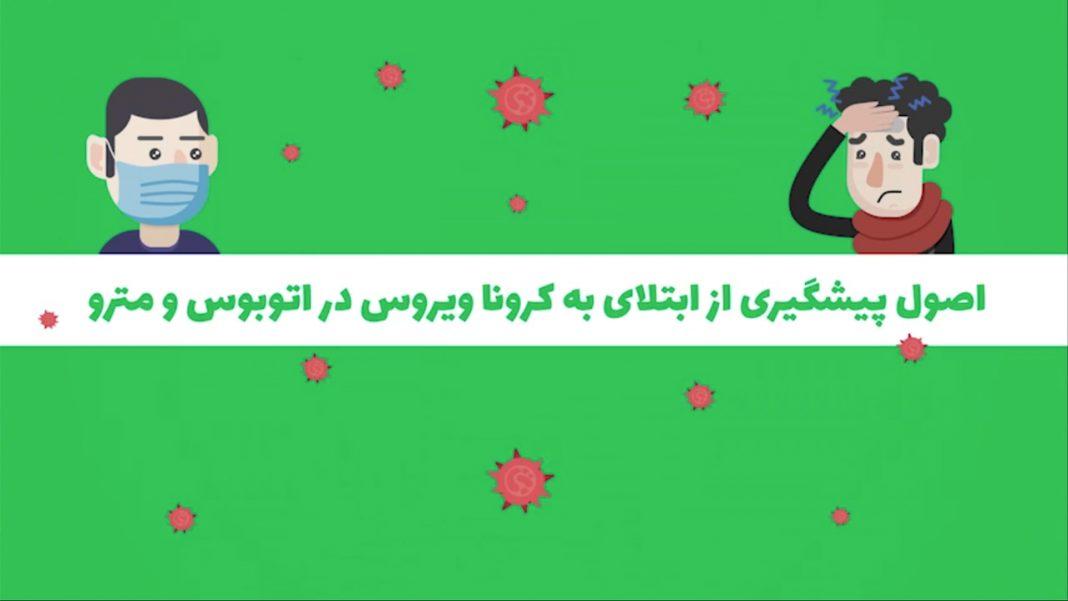 Iran Bio Medical - اقدامات حفاظتی همگانی در برابر کرونا ویروس